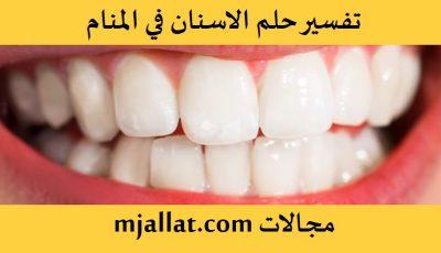 تفسير حلم الأسنان ومعني سقوط وخلع وتلخلخ الاسنان للعزباء والمتزوجة وللحامل
