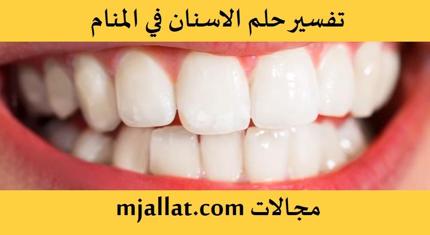 تفسير حلم الأسنان ومعني سقوط وخلع وتلخلخ الاسنان للعزباء والمتزوجة وللحامل مجالات