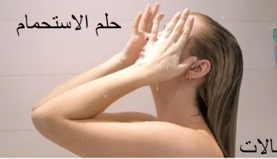 تفسير رؤية الاستحمام في الحلم للعزباء وللحامل والمتزوجه والرجل
