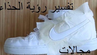 تفسير حلم الحذاء في المنام للعزباء وللمتزوجة وللحامل وللرجل