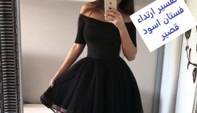 تفسير ارتداء فستان اسود قصير للحامل والعزباء والمتزوجة لابن سيرين