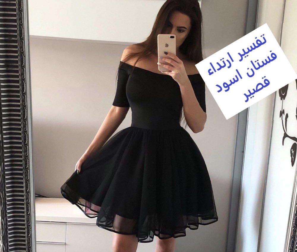 تفسير ارتداء فستان اسود قصير