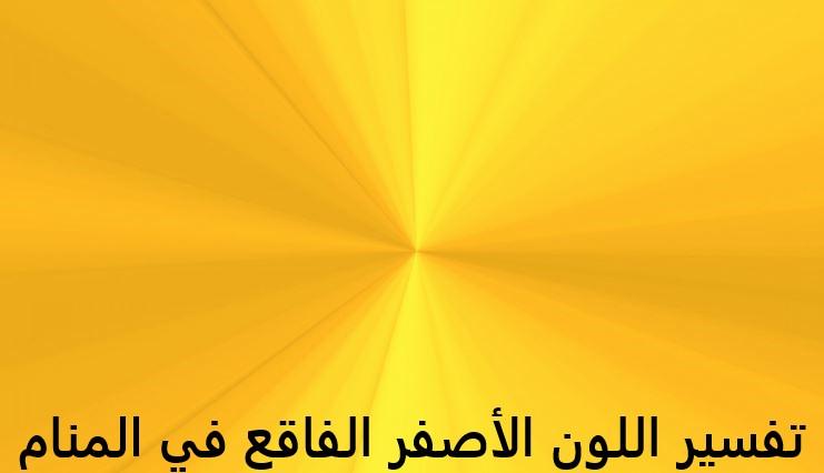 تفسير اللون الأصفر الفاقع في المنام