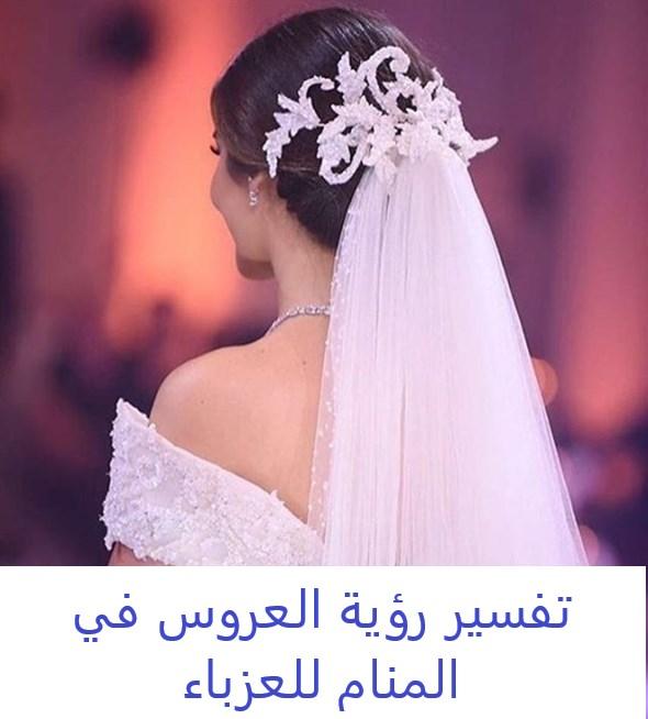 تفسير رؤية العروس في المنام للعزباء